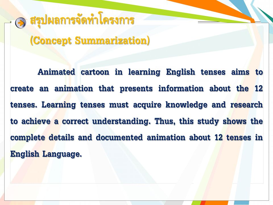 Animated cartoon in learning English tenses aims to create an animation that presents information about the 12 tenses.