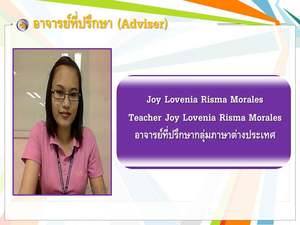 อาจารย์ที่ปรึกษา (Adviser) Joy Lovenia Risma Morales Teacher Joy Lovenia Risma Morales อาจารย์ที่ปรึกษากลุ่มภาษาต่างประเทศ