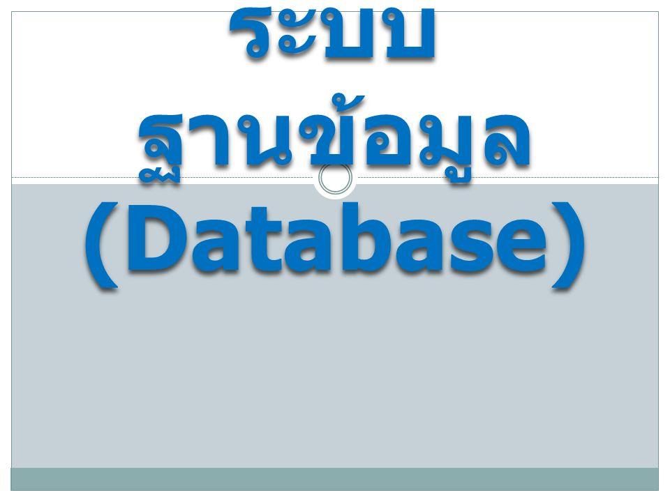 ระบบฐานข้อมูล หมายถึง โครงสร้างสารสนเทศที่ประกอบด้วย รายละเอียดของข้อมูลที่เกี่ยวข้องกันที่ จะนำมาใช้ในระบบต่าง ๆ ร่วมกัน ระบบฐานข้อมูล จึงนับว่าเป็นการ จัดเก็บข้อมูลอย่างเป็นระบบ ซึ่งผู้ใช้ สามารถจัดการกับข้อมูลได้ในลักษณะ ต่าง ๆ ทั้งการเพิ่ม การแก้ไข การลบ ตลอดจนการเรียกดูข้อมูล ซึ่งส่วนใหญ่ จะเป็นการประยุกต์นำเอาระบบ คอมพิวเตอร์เข้ามาช่วยในการจัดการ ฐานข้อมูล
