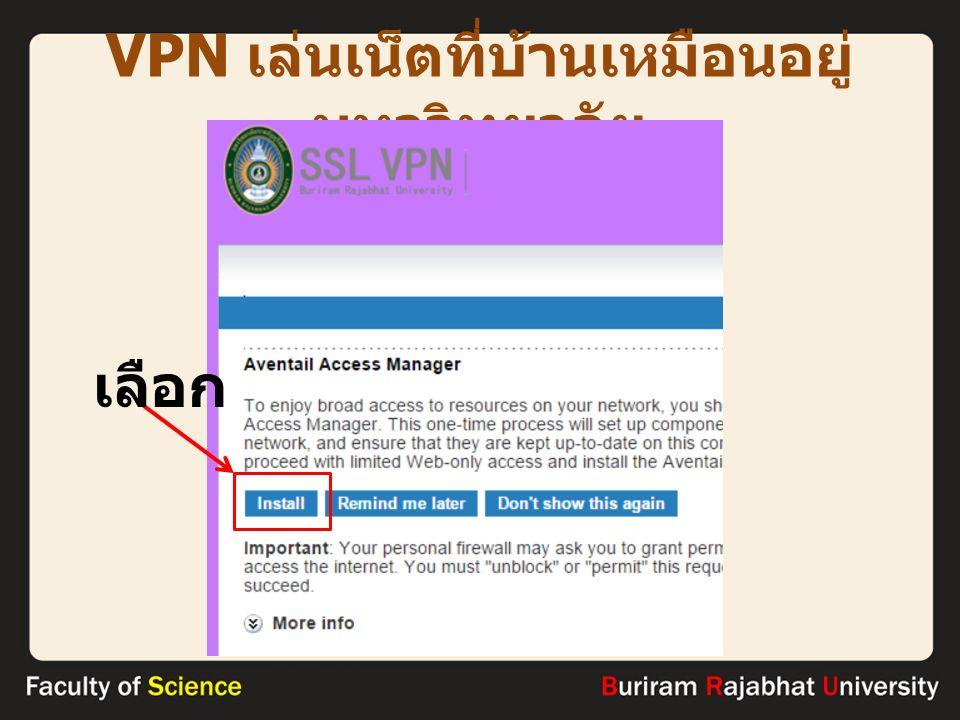 VPN เล่นเน็ตที่บ้านเหมือนอยู่ มหาวิทยาลัย เลือก