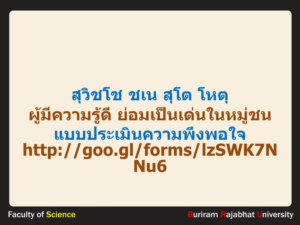 สุวิชโช ชเน สุโต โหตุ ผู้มีความรู้ดี ย่อมเป็นเด่นในหมู่ชน แบบประเมินความพึงพอใจ http://goo.gl/forms/lzSWK7N Nu6