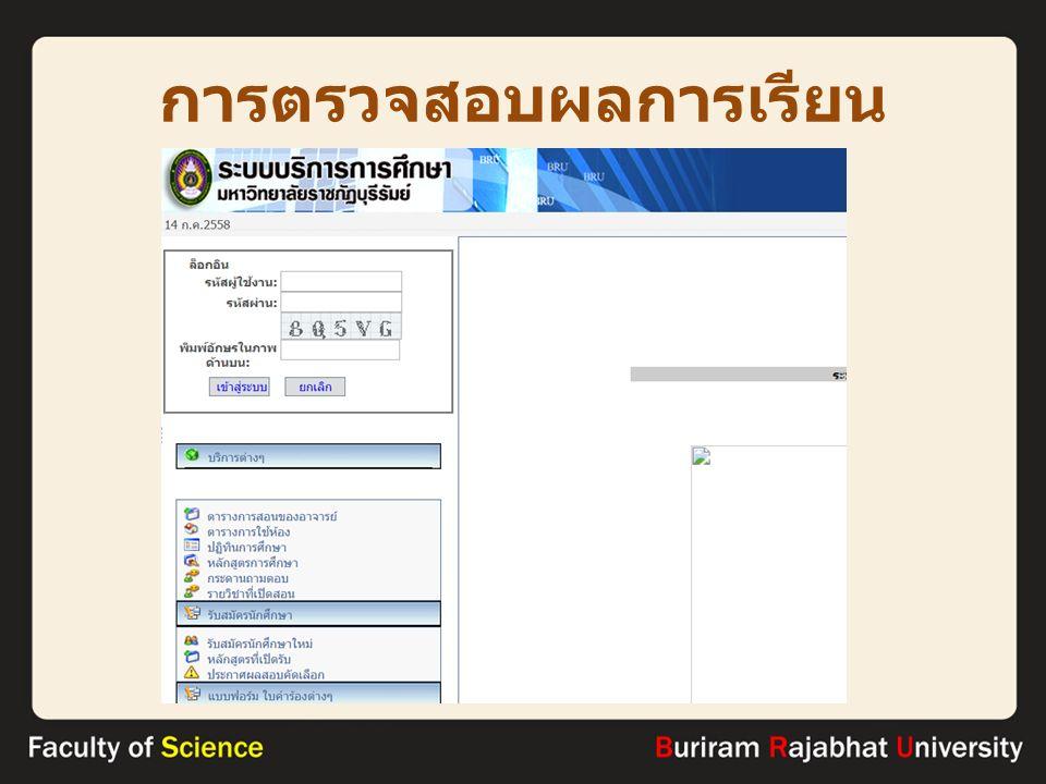 ฐานข้อมูลที่ควรทราบ ( สกอ.) ห้องสมุดมหาวิทยาลัยราชภัฏบุรีรัมย์ http://opac.bru.ac.th/cgi- bin/gw/chameleon Thailand Library Integrated System http://tdc.thailis.or.th/tdc/ ACM Digital Library http://dl.acm.org/dl.cfm