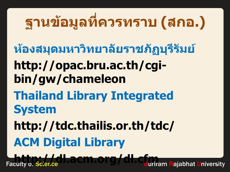ฐานข้อมูลที่ควรทราบ ( สกอ.) IEEE/IET Electronic Library (IEL) http://www.ieeexplore.ieee.org/ ProQuest Dissertation & Theses Global http://search.proquest.com/autol ogin SpringerLink – Journal http://www.link.springer.com