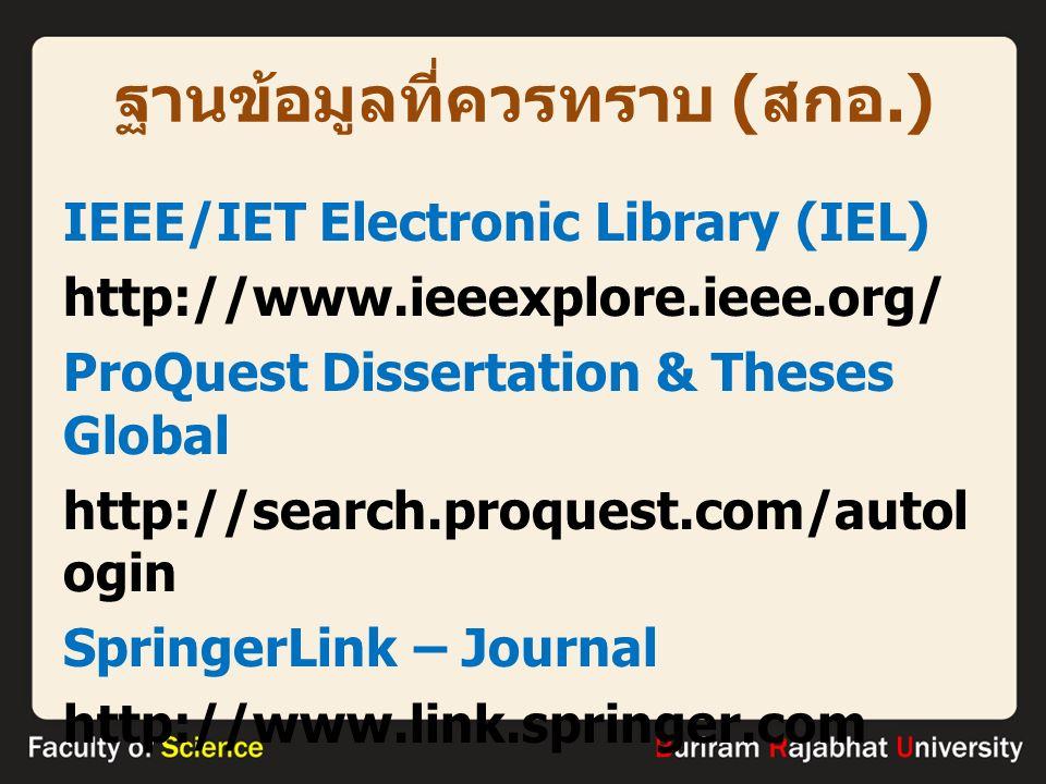 ฐานข้อมูลที่ควรทราบ ( สกอ.) EBSCO Discovery Service Plus Full Text https://search.ebscohost.com ScienceDirect http://www.sciencedirect.com/