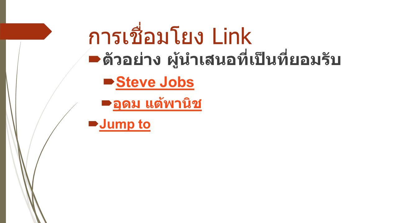 การเชื่อมโยง Link  ตัวอย่าง ผู้นำเสนอที่เป็นที่ยอมรับ  Steve Jobs Steve Jobs  อุดม แต้พานิช อุดม แต้พานิช  Jump to Jump to