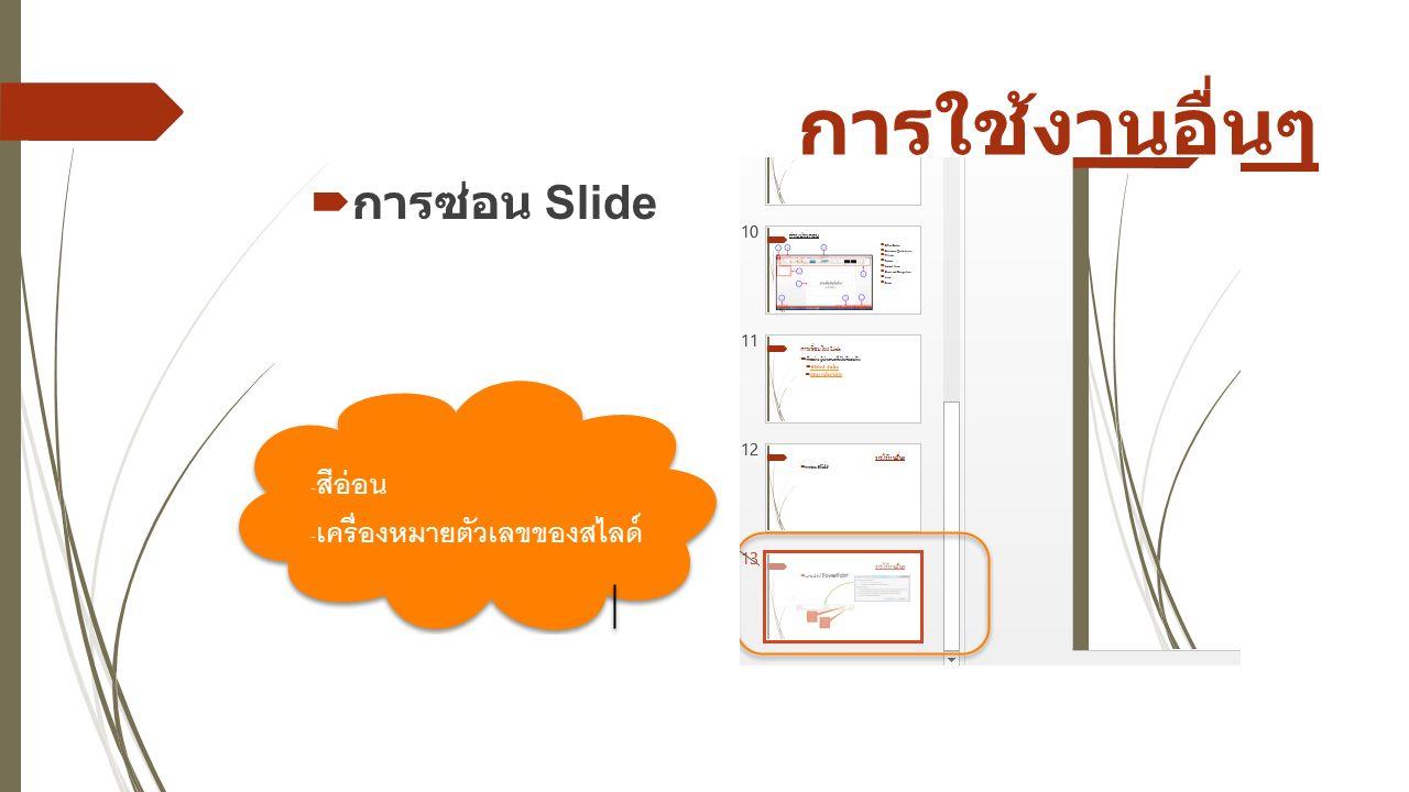 การใช้งานอื่นๆ  การซ่อน Slide