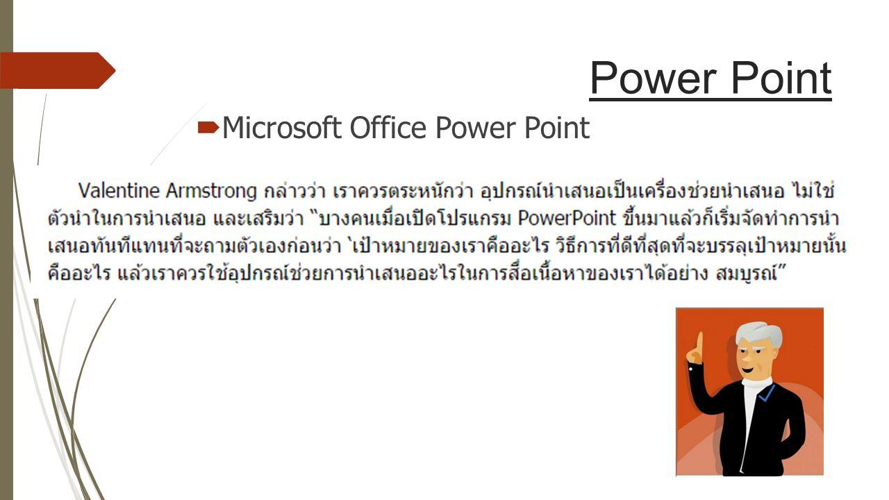 PlanningPresentationPresenter Power Point  เทคนิคการนำเสนอ