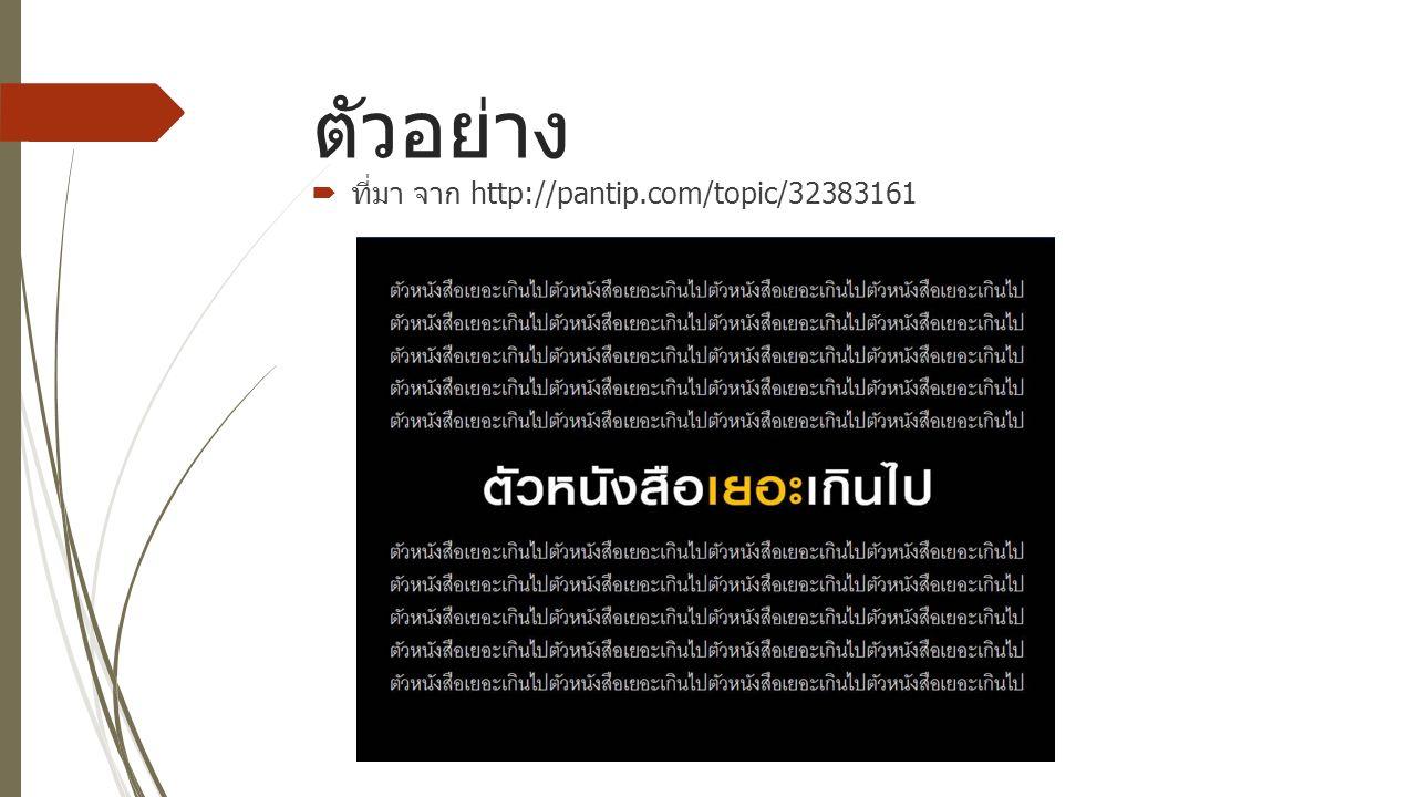 ตัวอย่าง  ที่มา จาก http://pantip.com/topic/32383161