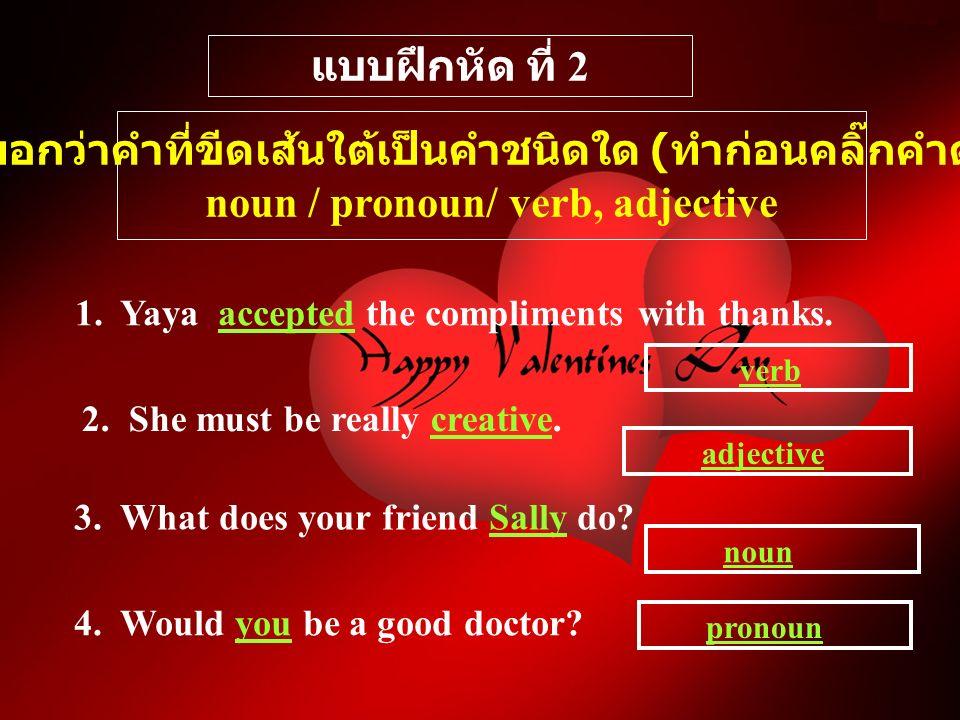 Exercise 4 จงเลือกคำที่กำหนด จัดกลุ่มชนิดของคำให้ถูกต้อง.