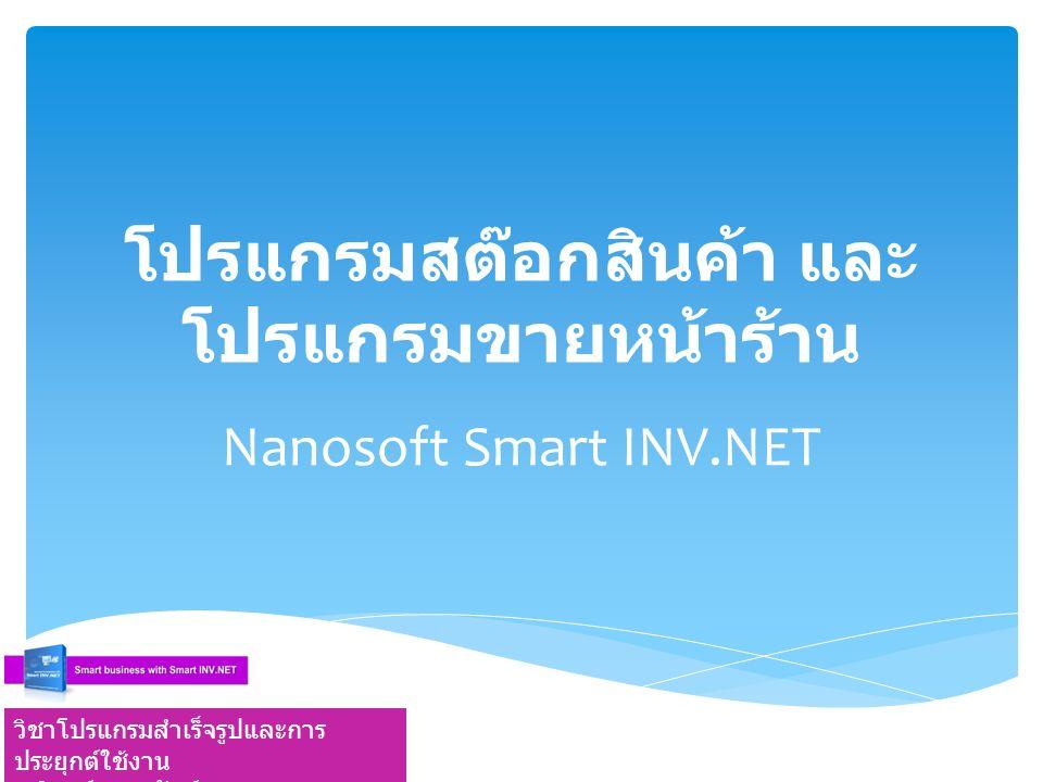 โปรแกรมสต๊อกสินค้า และ โปรแกรมขายหน้าร้าน Nanosoft Smart INV.NET วิชาโปรแกรมสำเร็จรูปและการ ประยุกต์ใช้งาน อ.