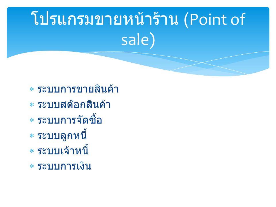  ระบบการขายสินค้า ซึ่ง ประกอบไปด้วย การขายสินค้า แบ่งการขายออกเป็น 2 แบบ คือ บันทึกการขายแบบ ปกติ และ ขายหน้าร้าน ( Point of Sale ) นอกจากนี้ ยัง ประกอบไปด้วย การออกใบเสนอราคา, การรับเงินมัด จำ, การยกเลิกการขาย และ รายงานเชิงวิเคราะห์ต่างๆ โดย โปรแกรมสามารถออกเอกสารการขายในแบบ ต่างๆ ได้คือ ใบเสร็จรับเงิน, ใบกำกับภาษี, ใบส่งของ, ใบเสร็จรับเงินชั่วคราว หรือ ใบเสนอราคา ระบบการขายสินค้า