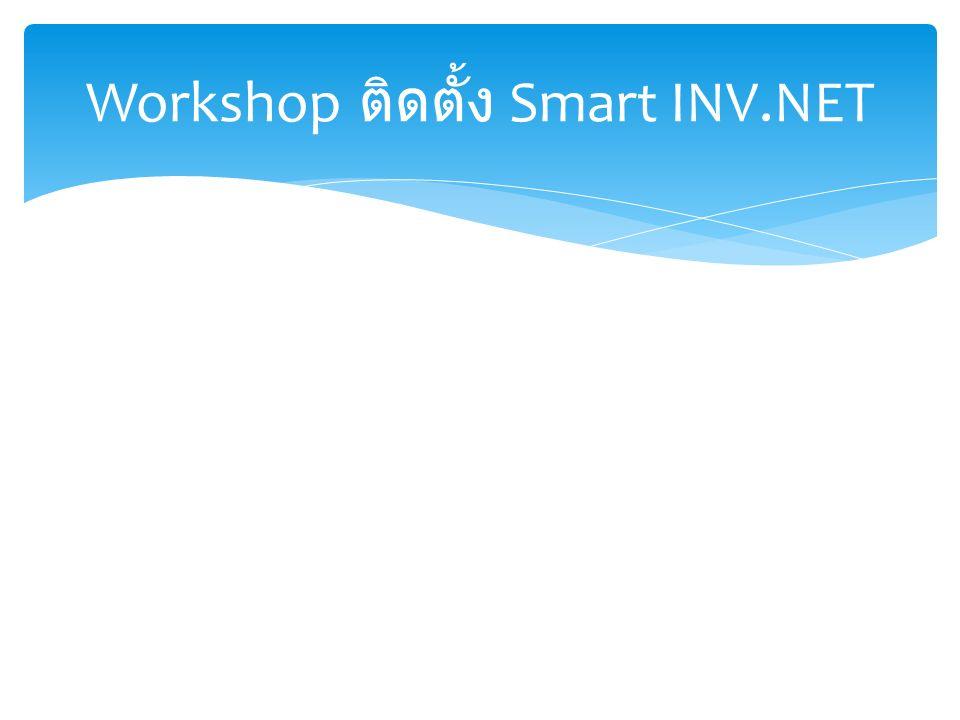 Workshop ติดตั้ง Smart INV.NET