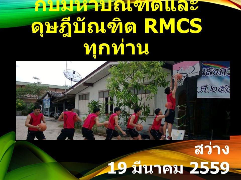 ขอแสดงความยินดี กับมหาบัณฑิตและ ดุษฎีบัณฑิต RMCS ทุกท่าน ดร. พูลพงศ์ สุข สว่าง 19 มีนาคม 2559