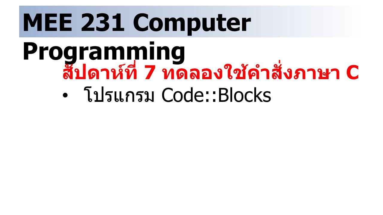 MEE 231 Computer Programming สัปดาห์ที่ 7 ทดลองใช้คำสั่งภาษา C โปรแกรม Code::Blocks