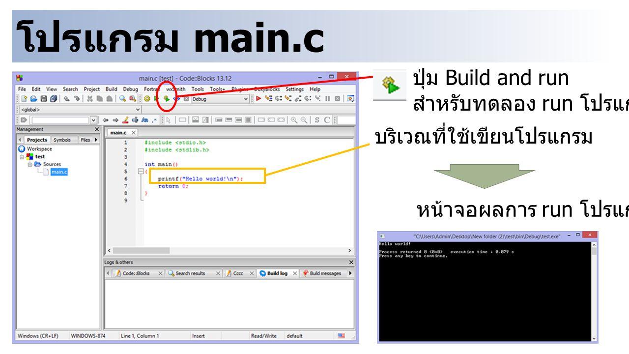 โปรแกรม main.c บริเวณที่ใช้เขียนโปรแกรม ปุ่ม Build and run สำหรับทดลอง run โปรแกรมที่เขียน หน้าจอผลการ run โปรแกรม