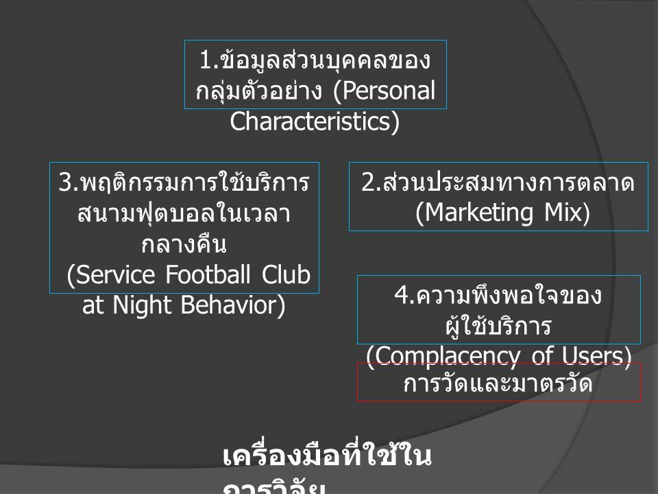 เครื่องมือที่ใช้ใน การวิจัย 1. ข้อมูลส่วนบุคคลของ กลุ่มตัวอย่าง (Personal Characteristics) 2.