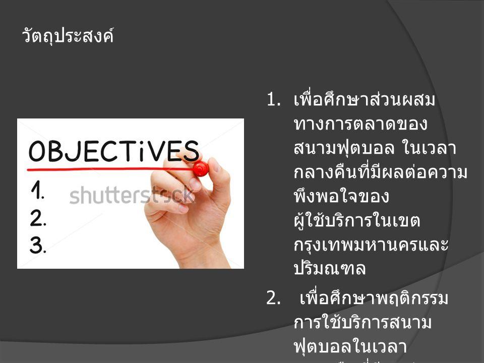 ขอบเขตการ วิจัย ตัวแปรอิสระ คือ 1.ส่วนผสมทาง การตลาด 2.
