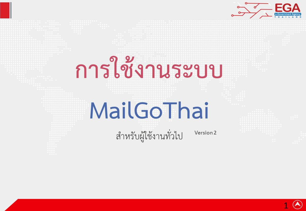 การใช้งานระบบ MailGoThai สำหรับผู้ใช้งานทั่วไป Version 2 1