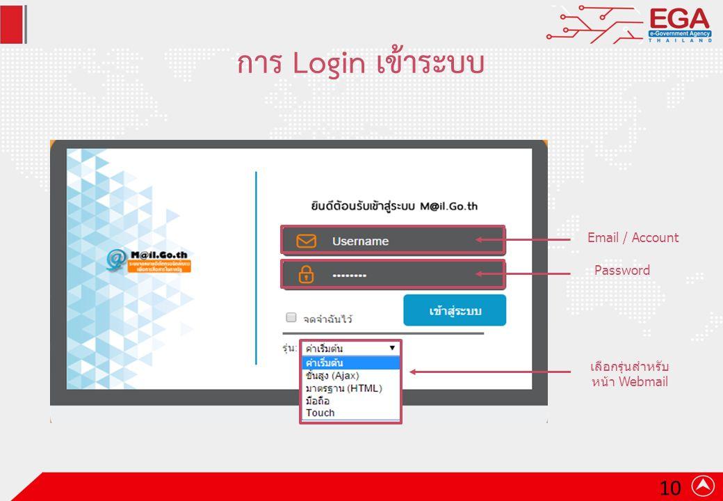 การ Login เข้าระบบ Email / Account Password เลือกรุ่นสำหรับ หน้า Webmail 10