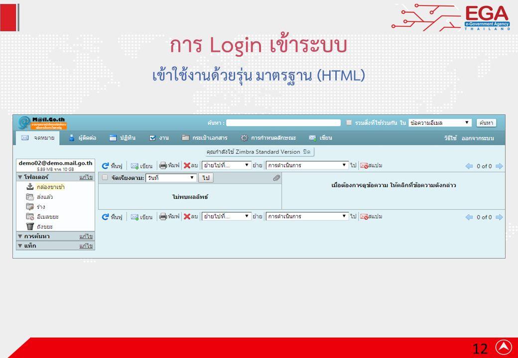 การ Login เข้าระบบ เข้าใช้งานด้วยรุ่น มาตรฐาน (HTML) 12