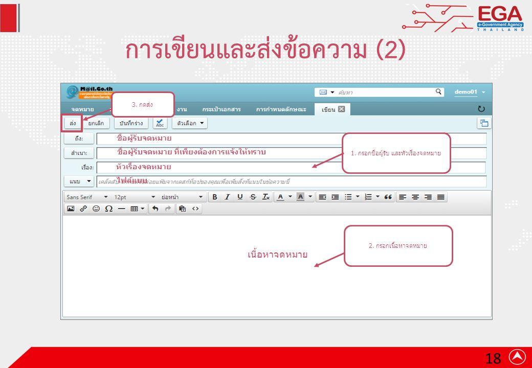 การเขียนและส่งข้อความ (2) ชื่อผู้รับจดหมาย หัวเรื่องจดหมาย เนื้อหาจดหมาย ไฟล์แนบ ชื่อผู้รับจดหมาย ที่เพียงต้องการแจ้งให้ทราบ 1.