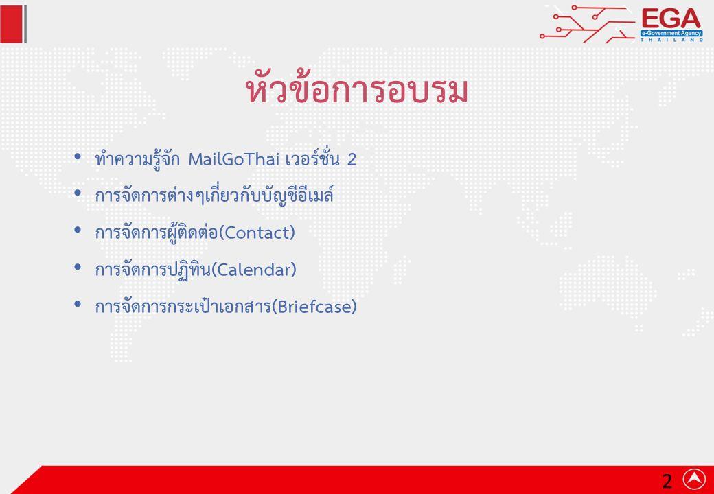 หัวข้อการอบรม ทำความรู้จัก MailGoThai เวอร์ชั่น 2 การจัดการต่างๆเกี่ยวกับบัญชีอีเมล์ การจัดการผู้ติดต่อ(Contact) การจัดการปฏิทิน(Calendar) การจัดการกระเป๋าเอกสาร(Briefcase) 2