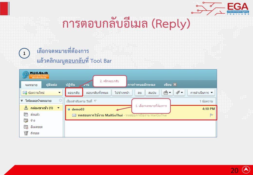 การตอบกลับอีเมล (Reply) เลือกจดหมายที่ต้องการ แล้วคลิกเมนูตอบกลับที่ Tool Bar 1 1.