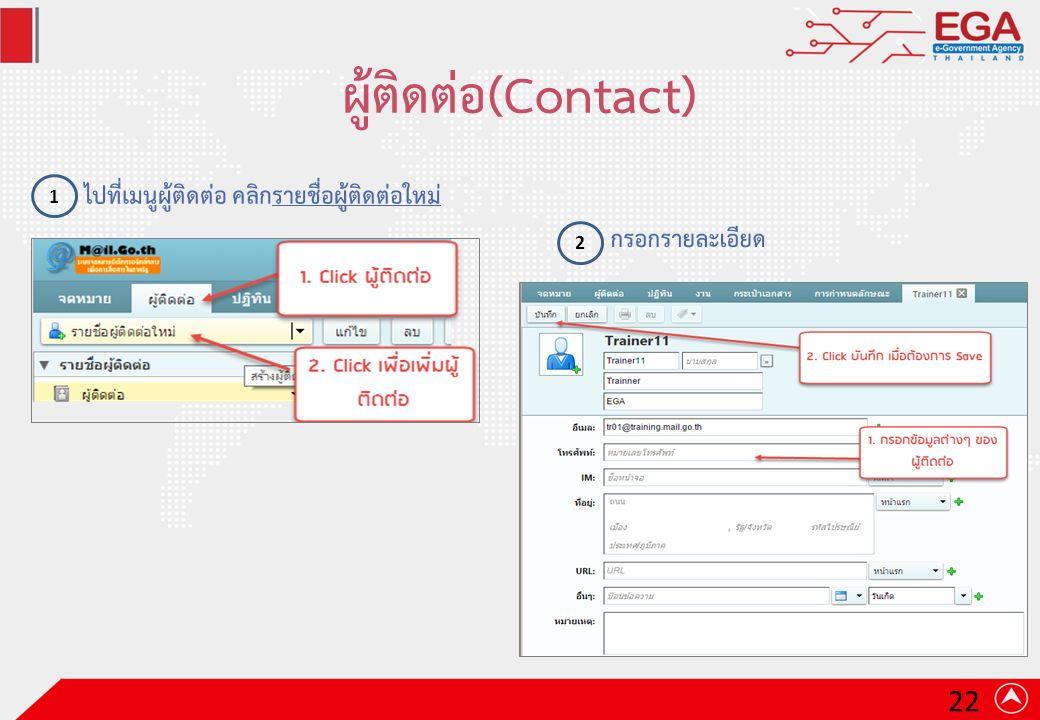ผู้ติดต่อ(Contact) ไปที่เมนูผู้ติดต่อ คลิกรายชื่อผู้ติดต่อใหม่ กรอกรายละเอียด 1 2 22