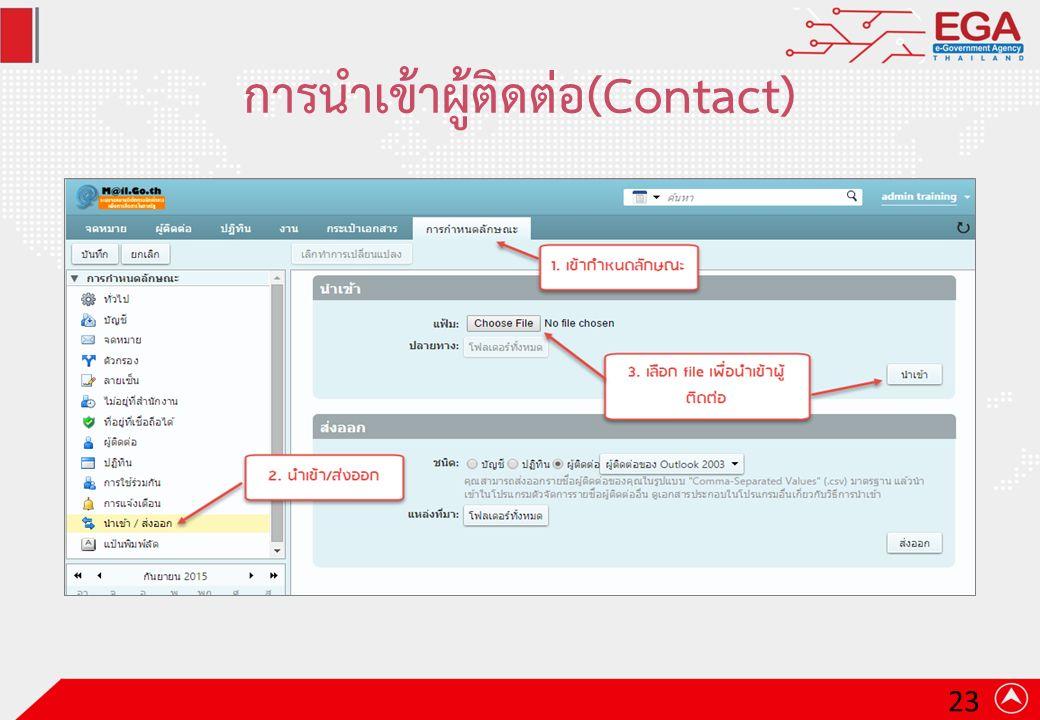 การนำเข้าผู้ติดต่อ(Contact) 23
