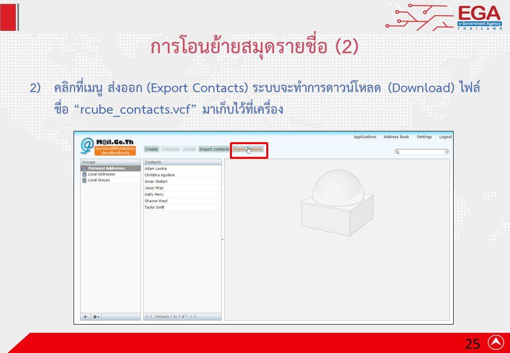 การโอนย้ายสมุดรายชื่อ (2) 2)คลิกที่เมนู ส่งออก (Export Contacts) ระบบจะทำการดาวน์โหลด (Download) ไฟล์ ชื่อ rcube_contacts.vcf มาเก็บไว้ที่เครื่อง 25