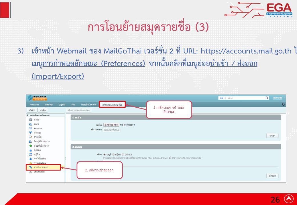 การโอนย้ายสมุดรายชื่อ (3) 3)เข้าหน้า Webmail ของ MailGoThai เวอร์ชั่น 2 ที่ URL: https://accounts.mail.go.th ไปที่ เมนูการกำหนดลักษณะ (Preferences) จากนั้นคลิกที่เมนูย่อยนำเข้า / ส่งออก (Import/Export) 1.