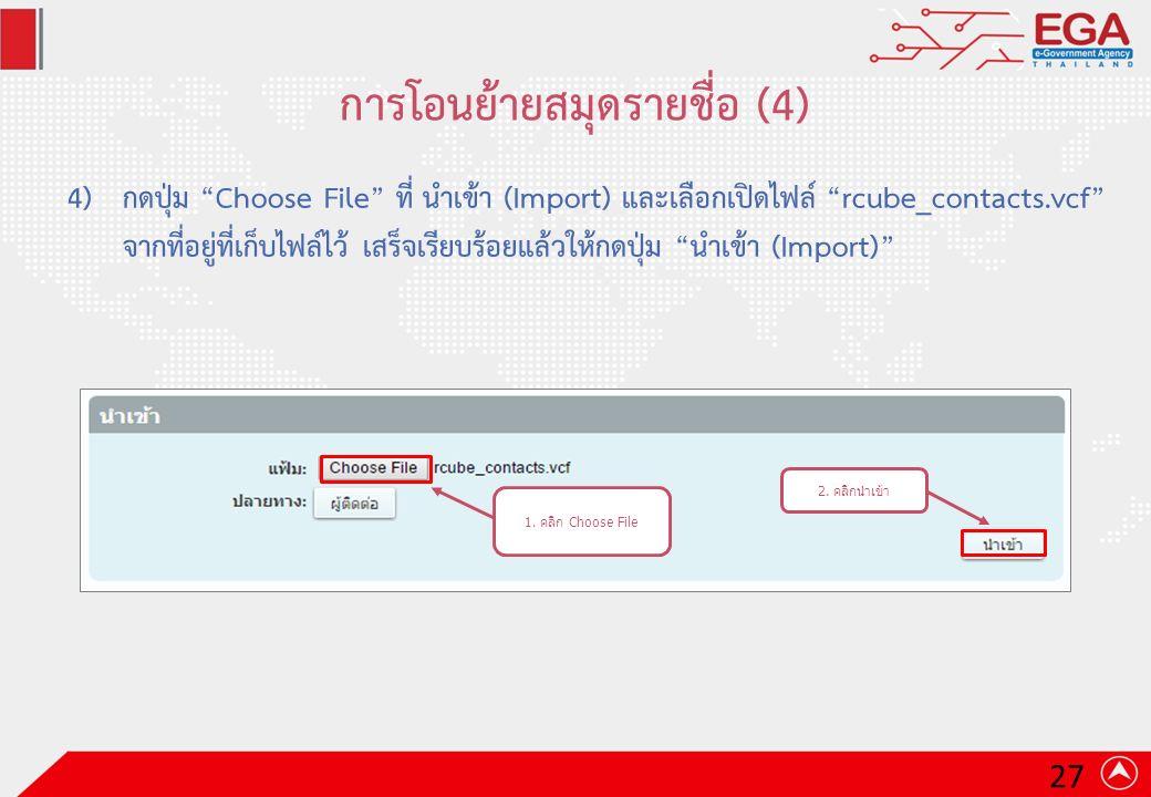 การโอนย้ายสมุดรายชื่อ (4) 4)กดปุ่ม Choose File ที่ นำเข้า (Import) และเลือกเปิดไฟล์ rcube_contacts.vcf จากที่อยู่ที่เก็บไฟล์ไว้ เสร็จเรียบร้อยแล้วให้กดปุ่ม นำเข้า (Import) 1.