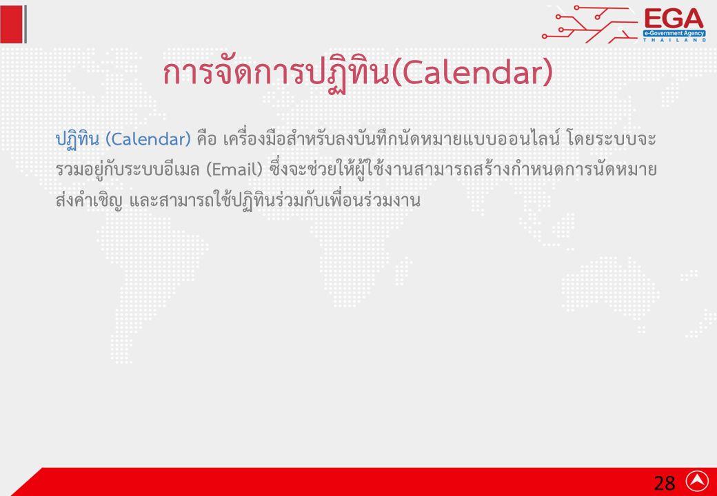 การจัดการปฏิทิน(Calendar) ปฏิทิน (Calendar) คือ เครื่องมือสำหรับลงบันทึกนัดหมายแบบออนไลน์ โดยระบบจะ รวมอยู่กับระบบอีเมล (Email) ซึ่งจะช่วยให้ผู้ใช้งานสามารถสร้างกำหนดการนัดหมาย ส่งคำเชิญ และสามารถใช้ปฏิทินร่วมกับเพื่อนร่วมงาน 28