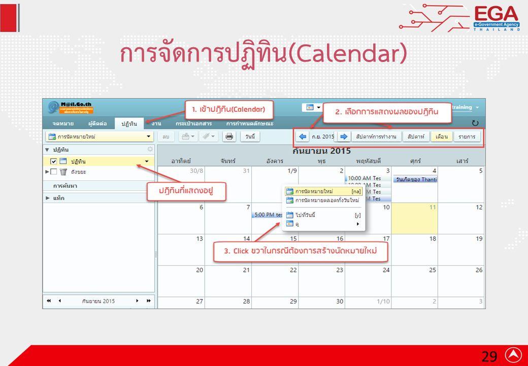 การจัดการปฏิทิน(Calendar) 29
