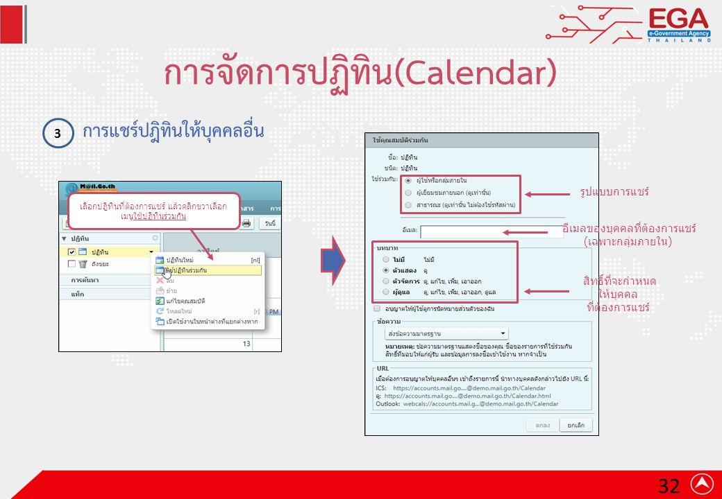 การจัดการปฏิทิน(Calendar) การแชร์ปฎิทินให้บุคคลอื่น 3 เลือกปฎิทินที่ต้องการแชร์ แล้วคลิกขวาเลือก เมนูใช้ปฎิทินร่วมกัน รูปแบบการแชร์ อีเมลของบุคคลที่ต้องการแชร์ (เฉพาะกลุ่มภายใน) สิทธิ์ที่จะกำหนด ให้บุคคล ที่ต้องการแชร์ 32