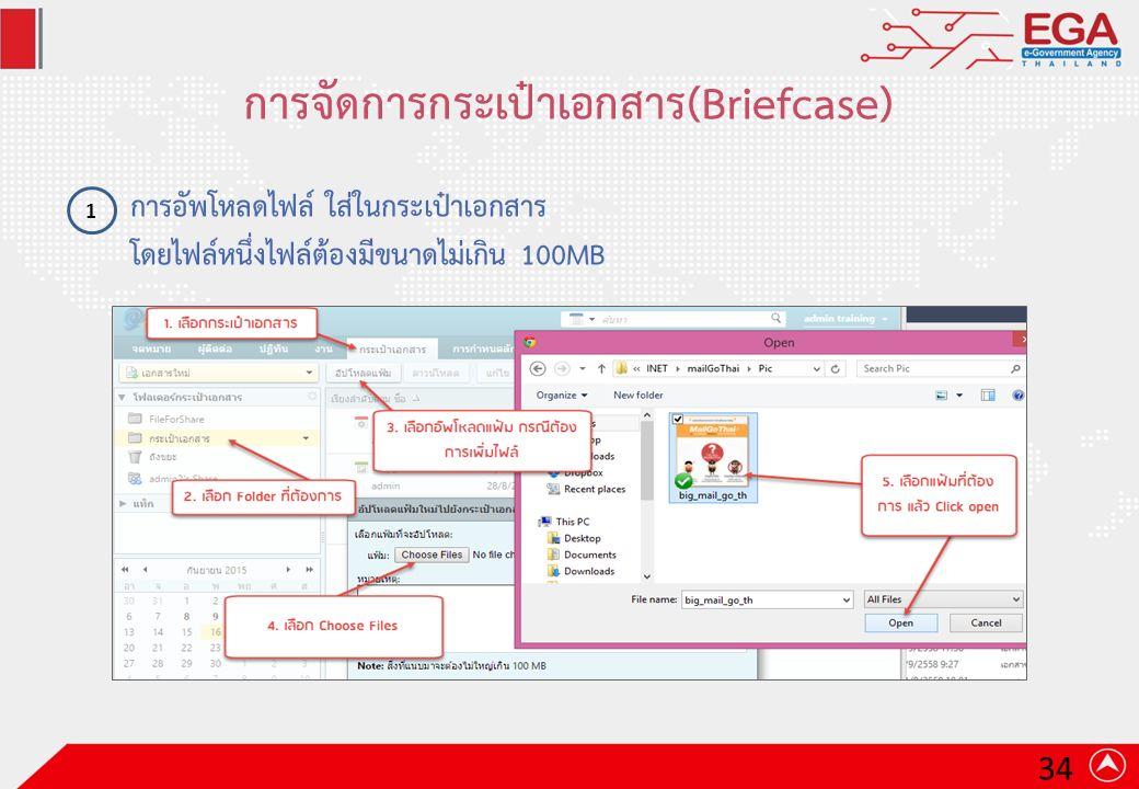 การจัดการกระเป๋าเอกสาร(Briefcase) การอัพโหลดไฟล์ ใส่ในกระเป๋าเอกสาร โดยไฟล์หนึ่งไฟล์ต้องมีขนาดไม่เกิน 100MB 1 34