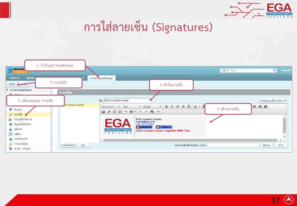 การใส่ลายเซ็น (Signatures) 1. ไปที่เมนูกำหนดลักษณะ 2.