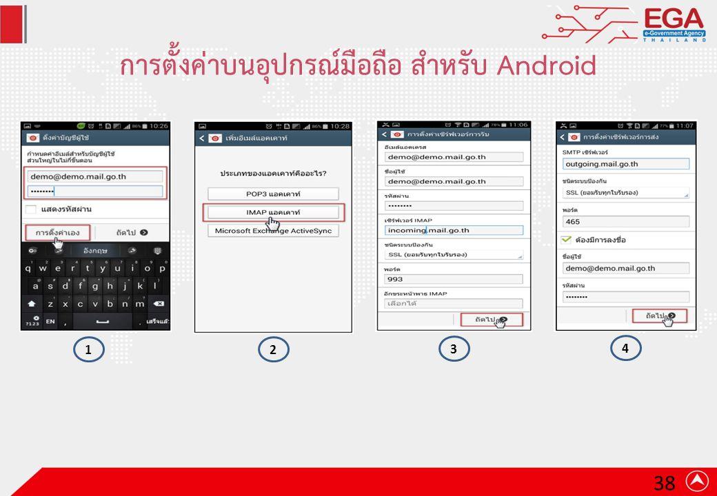 การตั้งค่าบนอุปกรณ์มือถือ สําหรับ Android 12 3 4 38