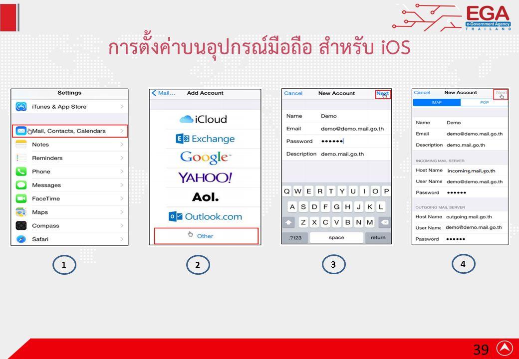 การตั้งค่าบนอุปกรณ์มือถือ สําหรับ iOS 12 3 4 39