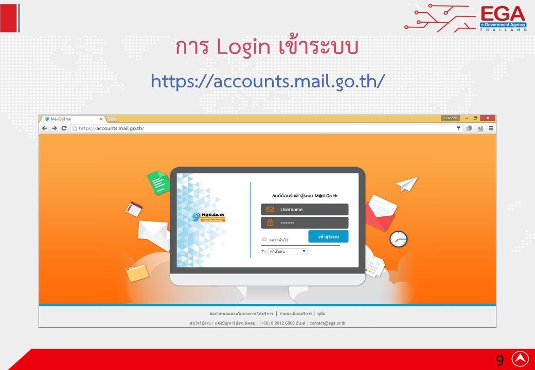 การ Login เข้าระบบ https://accounts.mail.go.th/ 9