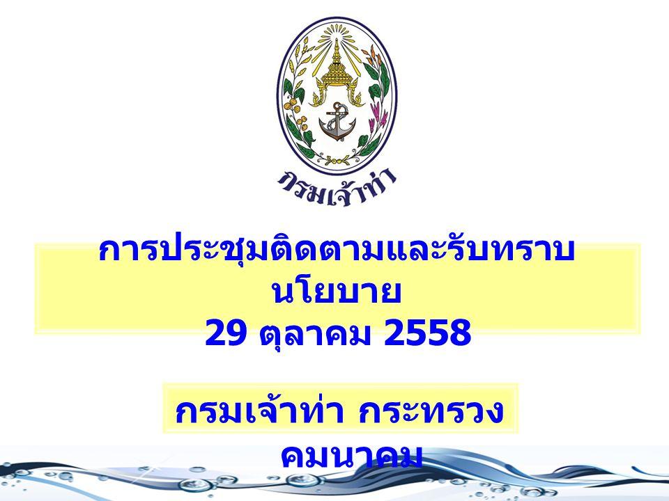 การประชุมติดตามและรับทราบ นโยบาย 29 ตุลาคม 2558 กรมเจ้าท่า กระทรวง คมนาคม