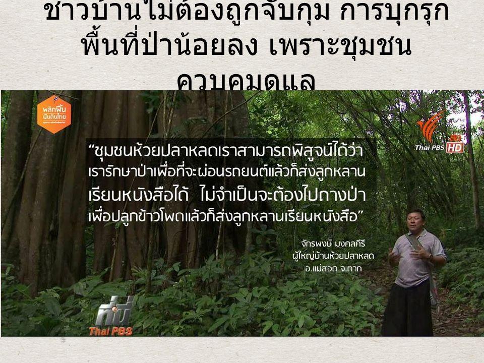 ชาวบ้านไม่ต้องถูกจับกุม การบุกรุก พื้นที่ป่าน้อยลง เพราะชุมชน ควบคุมดูแล