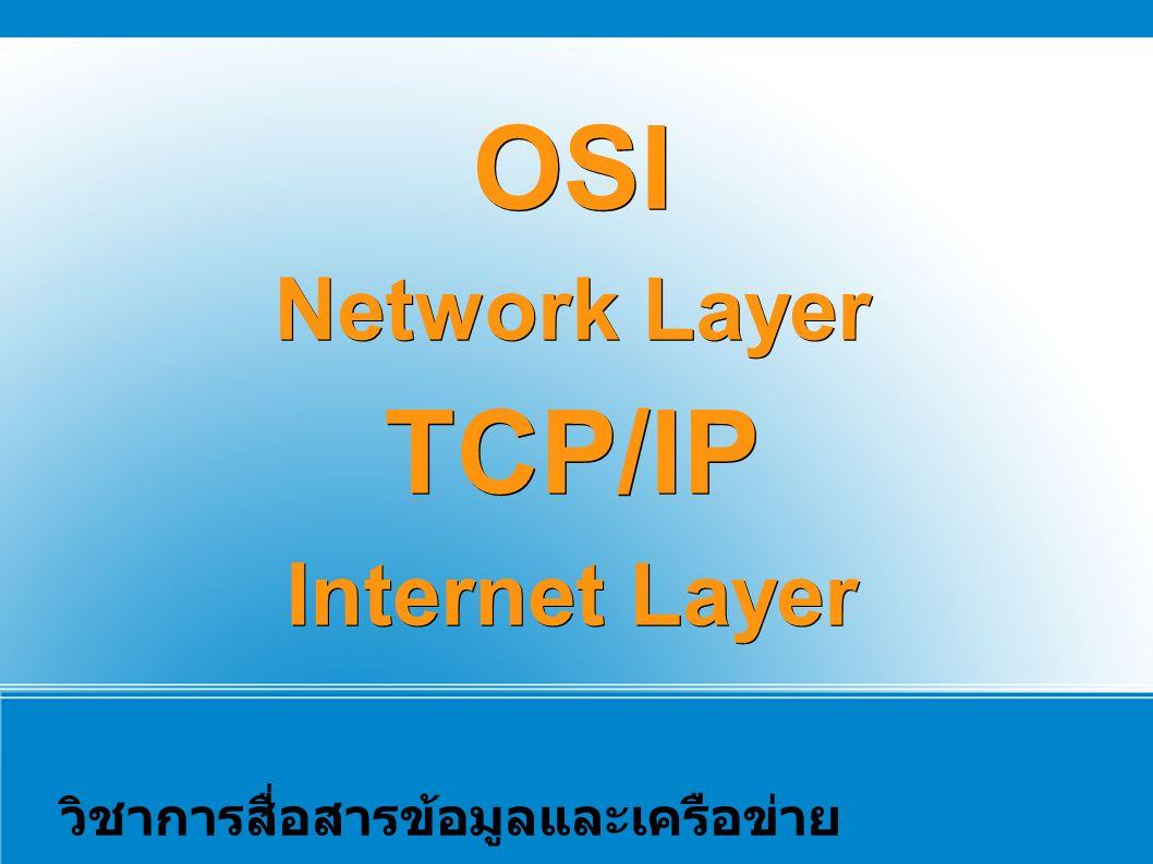 OSI Network Layer TCP/IP Internet Layer วิชาการสื่อสารข้อมูลและเครือข่าย นายวุฒิชัย คำมีสว่าง
