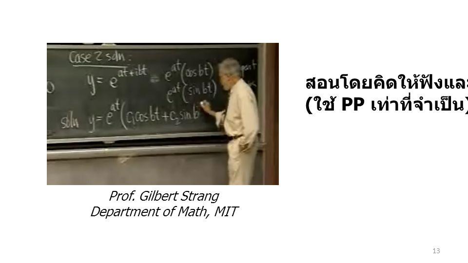 สอนโดยคิดให้ฟังและทำให้ดู ( ใช้ PP เท่าที่จำเป็น ) Prof. Gilbert Strang Department of Math, MIT 13