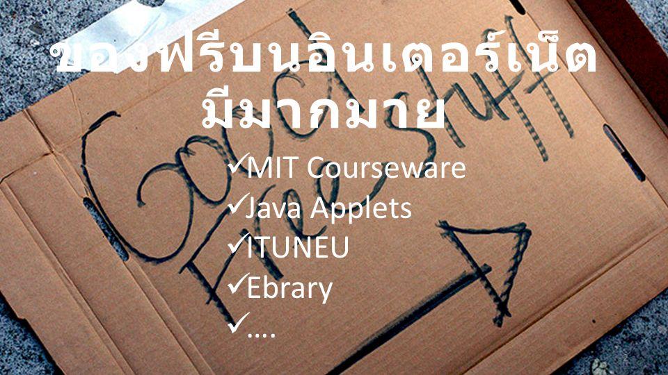 ของฟรีบนอินเตอร์เน็ต มีมากมาย MIT Courseware Java Applets ITUNEU Ebrary …. 2
