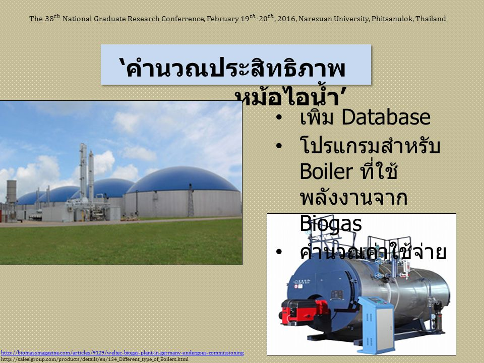 ' คำนวณประสิทธิภาพ หม้อไอน้ำ ' http://biomassmagazine.com/articles/9129/weltec-biogas-plant-in-germany-undergoes-commissioning http://saleelgroup.com/