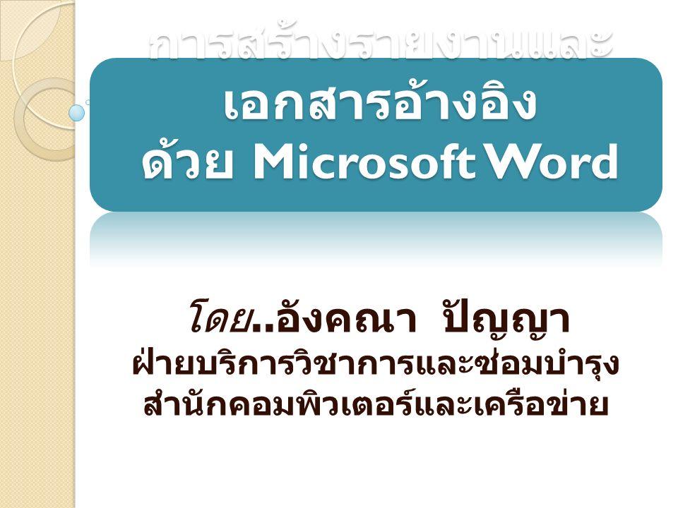 การสร้างรายงานและ เอกสารอ้างอิง ด้วย Microsoft Word โดย..
