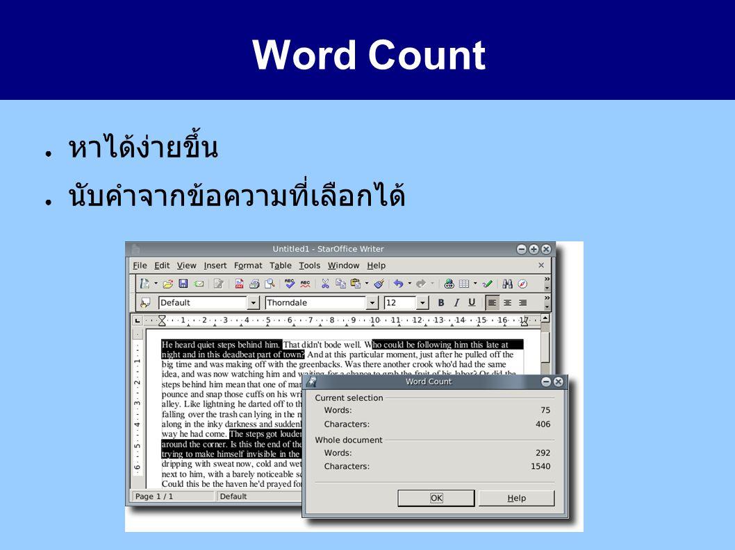 Word Count ● หาได้ง่ายขึ้น ● นับคำจากข้อความที่เลือกได้