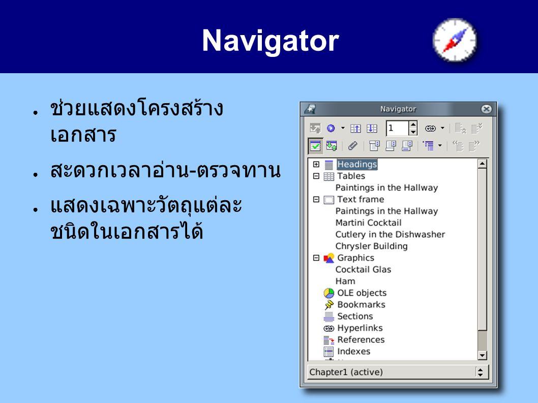 Navigator ● ช่วยแสดงโครงสร้าง เอกสาร ● สะดวกเวลาอ่าน - ตรวจทาน ● แสดงเฉพาะวัตถุแต่ละ ชนิดในเอกสารได้