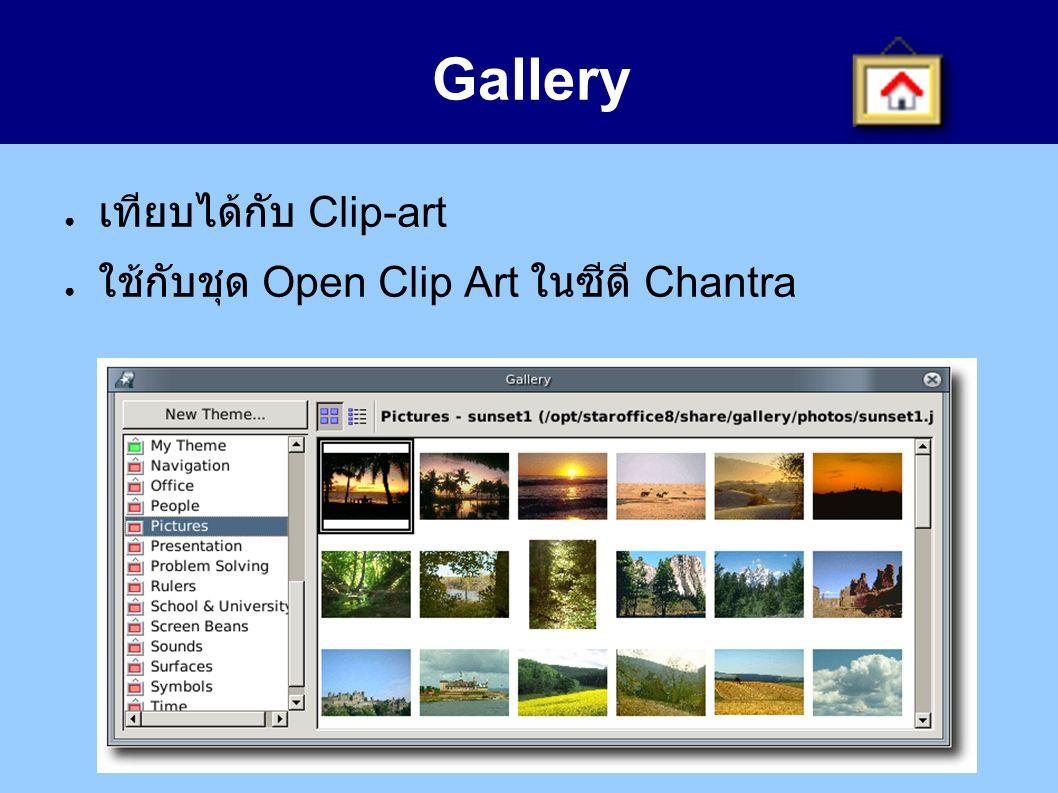 Gallery ● เทียบได้กับ Clip-art ● ใช้กับชุด Open Clip Art ในซีดี Chantra